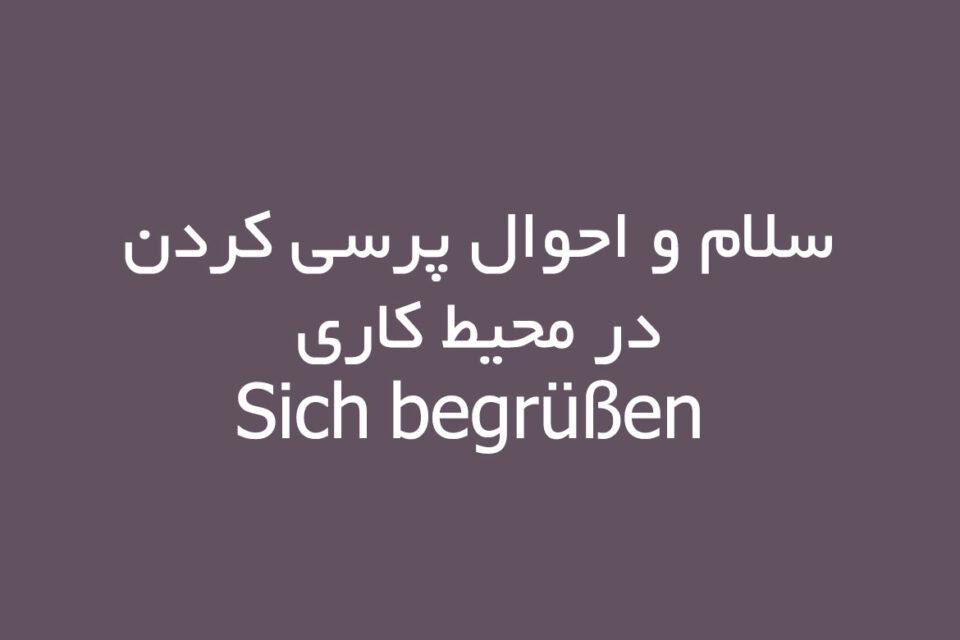 سلام و احوال پرسی کردن در زبان آلمانی